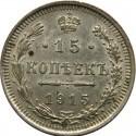 Rosja 15 Kopiejek 1915 BC, stan 2