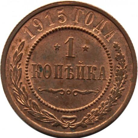 Rosja, 1 kopiejka 1915, 2-, ciemny nalot