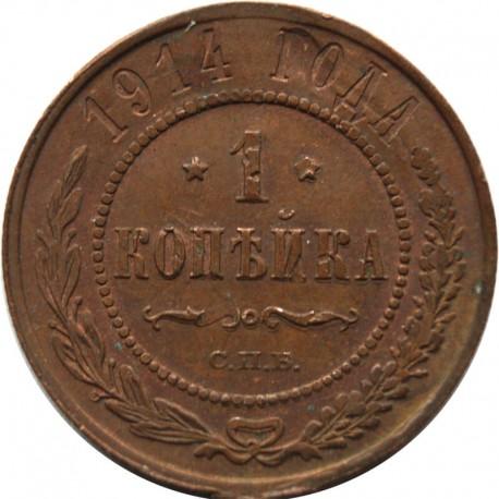 Rosja, 1 kopiejka 1914, stan 3+