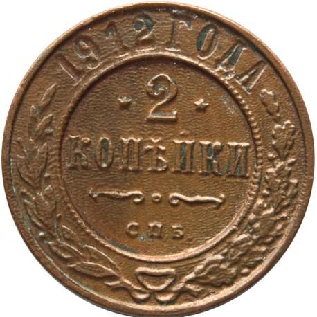 Rosja, 2 kopiejki 1912, stan 2