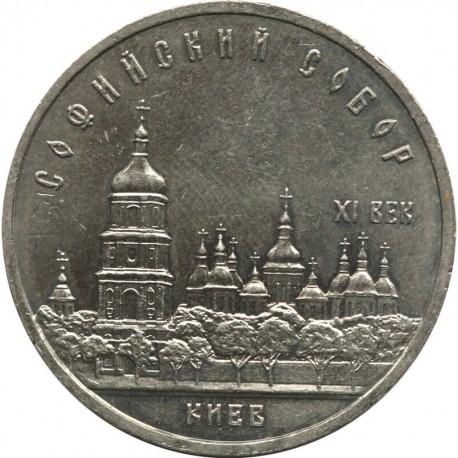 ZSRR 5 rubli, 1990, Matenadaran, Instytut Starożytnych Manuskryp