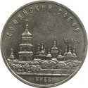 ZSRR 5 rubli, 1988 Kijów