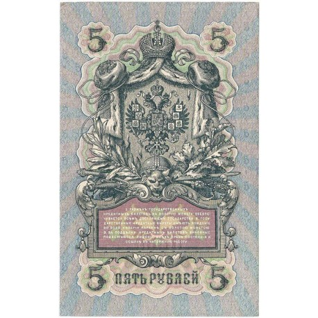 5 rubli 1909 stan 3