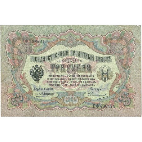 3 ruble 1905, stan 4