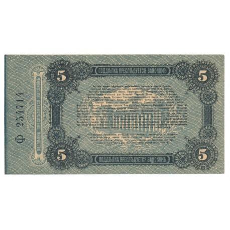 5 rubli, Odessa, 1917, seria Ф, stan 1/1-
