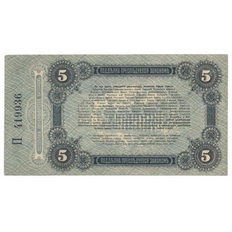 5 rubli, Odessa, 1917, seria П, stan 2+/1-