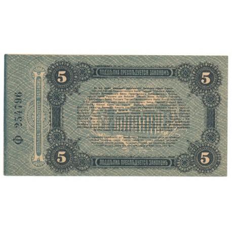 5 rubli, Odessa, 1917, seria Ф, stan 1-