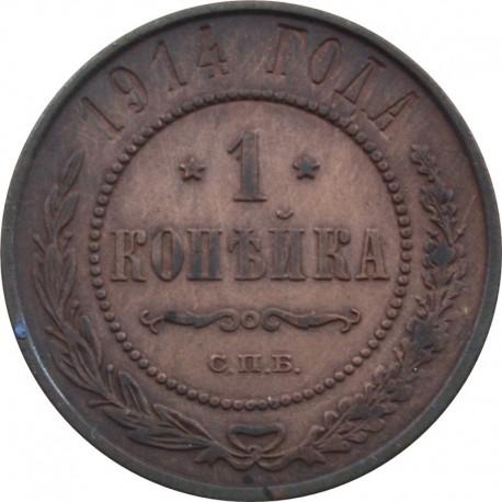 Rosja, 1 kopiejka 1914, 2+