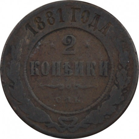 Rosja - 2 kopiejki 1881, stan 4