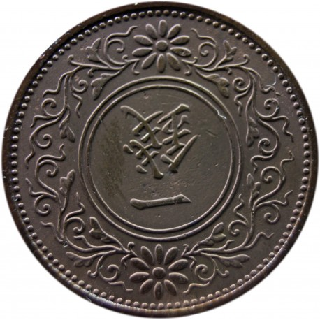 Japonia 1 sen, 1927, stan 2+