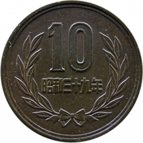 Japonia 10 jenów, 1964, stan 2