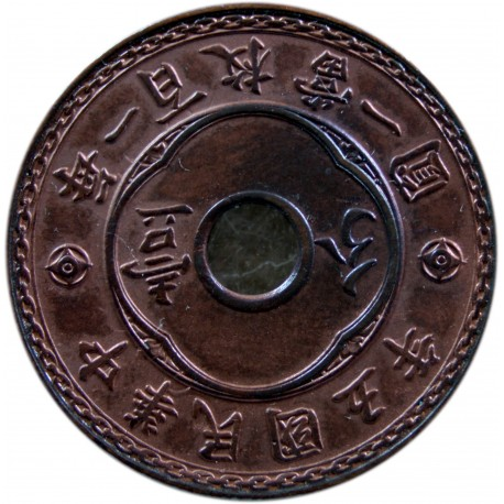 Chiny - Republika 1 fen, 1916, stan 1-
